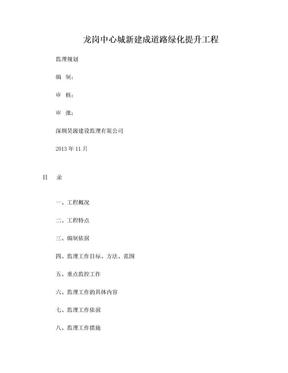 道路绿化(监理规划).doc