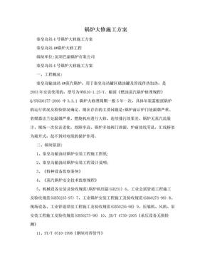 锅炉大修施工方案.doc