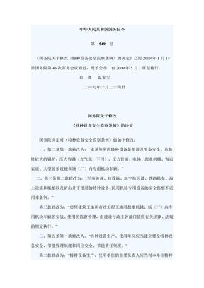 特种设备安全监察条例(国务院令第549号).docx