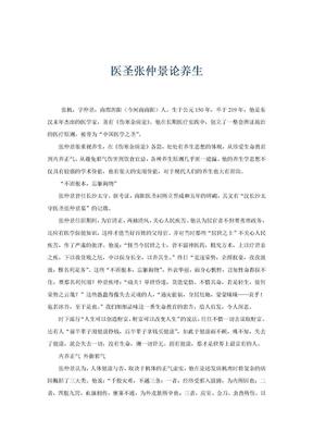 医圣张仲景论养生.doc