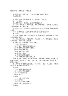 藏文正字学--中观法类.doc