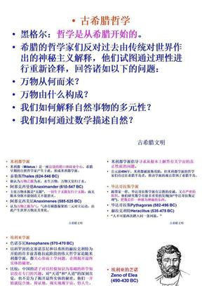 中外文化史课件01B.ppt