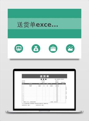 送货单excel模板  (26).xls