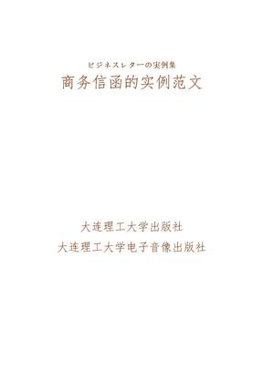 日语商务信函的实例范文大全.doc