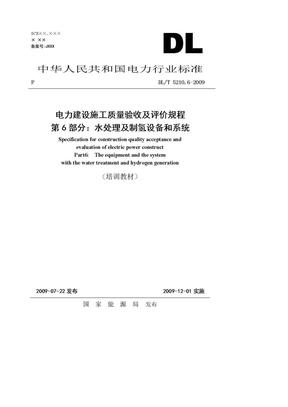 水处理及制氢设备和系统。5210.6-2009.doc