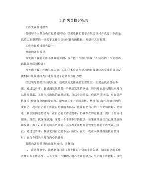 工作失误检讨报告.doc