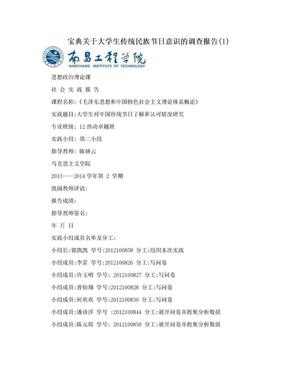 宝典关于大学生传统民族节日意识的调查报告(1).doc