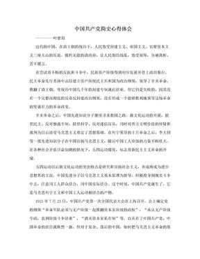 中国共产党简史心得体会.doc