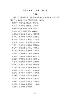 祭孔大典祭文(2004~2010).doc