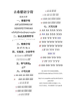 古希腊语字符.pdf