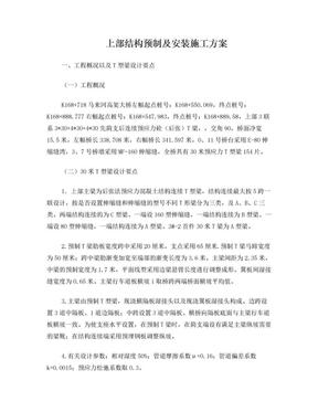30米T梁预制及安装施工方案.doc