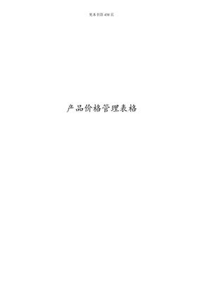 第4篇第32章 产品价格管理表格.doc