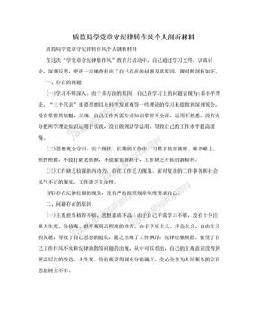 质监局学党章守纪律转作风个人剖析材料.doc
