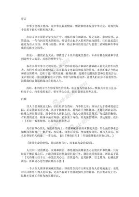 温习中华道德.doc