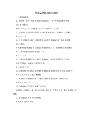 档案法律法规知识题库.doc