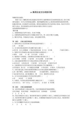 企业文化调查问卷样本.doc