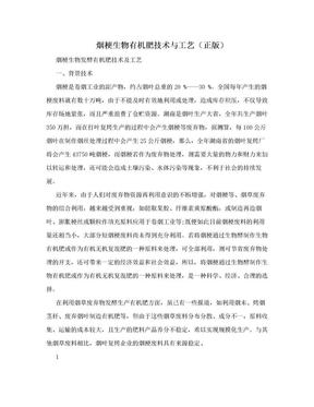 烟梗生物有机肥技术与工艺(正版).doc