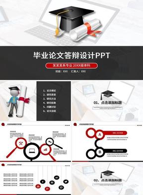 红黑色风格简约框架完整毕业论文答辩设计PPT模板.pptx