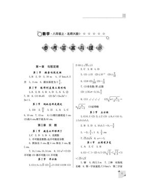 八年级数学练习册上(北师大版)参考答案.pdf