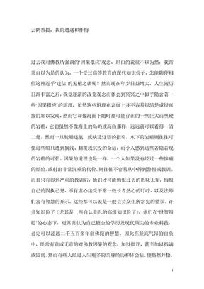 云鹤教授:我的遭遇和忏悔.doc