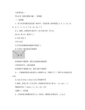 勾股定理练习题打印作业.doc