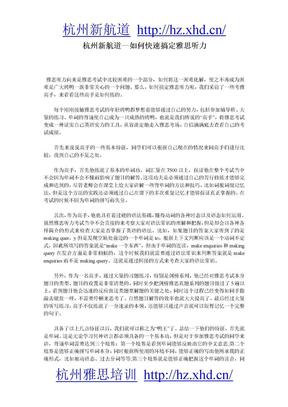 杭州新航道-如何快速搞定雅思听力.doc