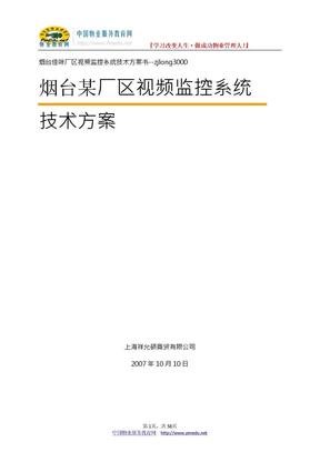 烟台某厂区视频监控系统技术方案(54页精品).doc