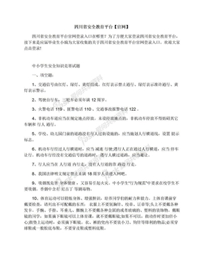 四川省安全教育平台【官网】.docx