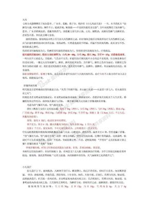 余国俊中医师承实录.doc