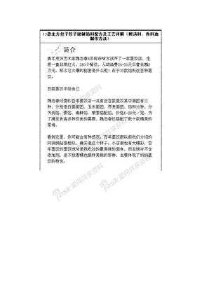 12款北方包子饺子秘制馅料配方及工艺详解O(....doc