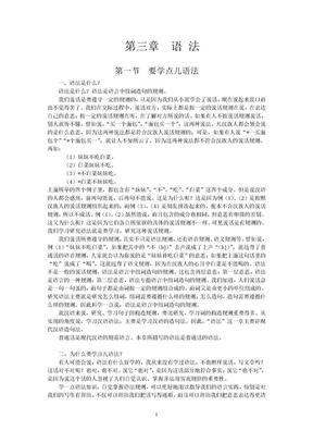 现代汉语(北京大学精品课)第三章语法.doc