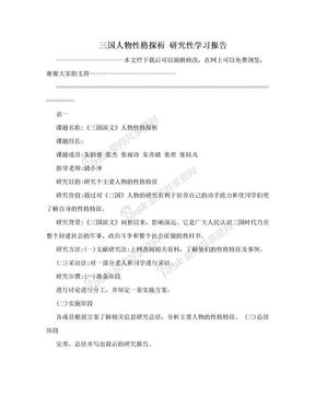 三国人物性格探析 研究性学习报告.doc