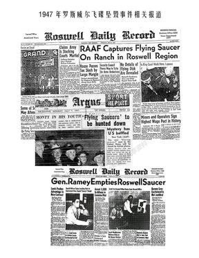 1947年罗斯威尔事件-外星人受军方专访内容泄露.doc
