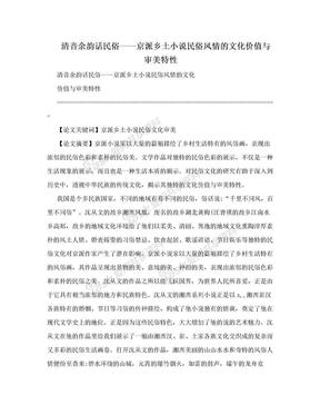 清音余韵话民俗——京派乡土小说民俗风情的文化价值与审美特性.doc
