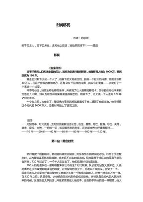 时间移民(刘慈欣早年短篇).doc