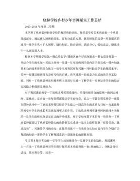 烧脉学校乡村少年宫舞蹈室工作总结.doc