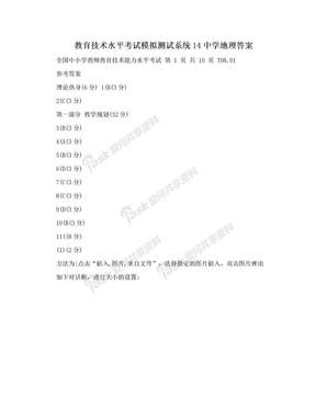 教育技术水平考试模拟测试系统14中学地理答案.doc