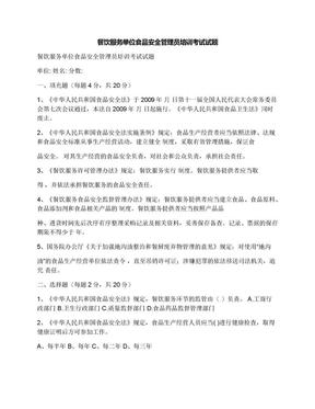 餐饮服务单位食品安全管理员培训考试试题.docx