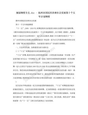 规划纲要全文.doc - 杭州市国民经济和社会发展第十个五年计划纲要.doc