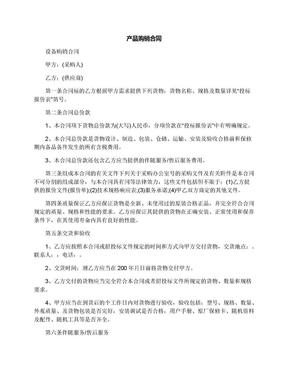 产品购销合同.docx