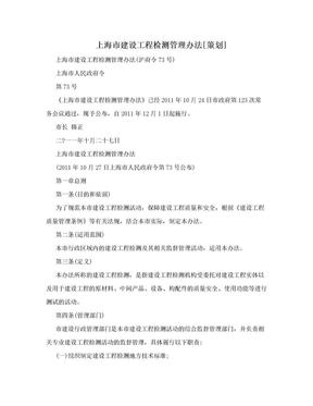 上海市建设工程检测管理办法[策划].doc