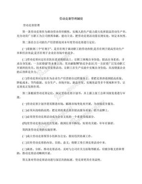 劳动竞赛管理制度.docx