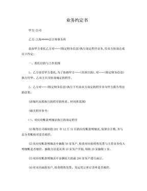 应收帐款审计业务约定书(商定程序).doc
