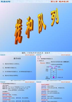 数据结构 第 3 章 栈和队列.ppt