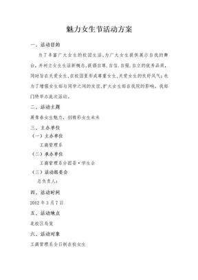 魅力女生节活动策划(1).doc