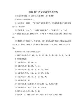 2017高中语文文言文答题技巧.doc