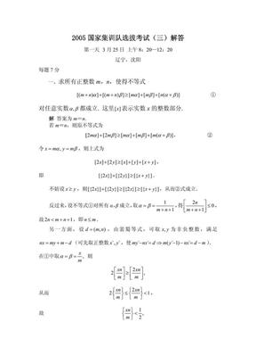 2005年IMO中国国家集训队测验题3.pdf