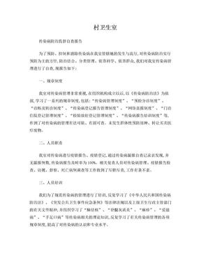 村卫生室传染病管理自查报告.doc