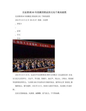 长征胜利80年的眺望铁肩担大局千秋尚凛然.doc
