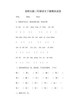 北师大版小学三年级语文下册期末试卷.doc